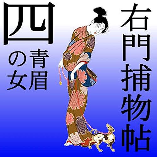 『右門捕物帖 第四番手柄「青眉の女」』のカバーアート