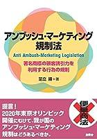 アンブッシュ・マーケティング規制法―著名商標の顧客誘引力を利用する行為の規制