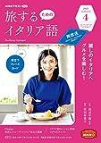 NHKテレビ 旅するためのイタリア語 2021年 4月号 [雑誌] (NHKテキスト)