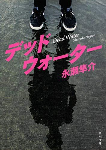 デッドウォーター (角川文庫)