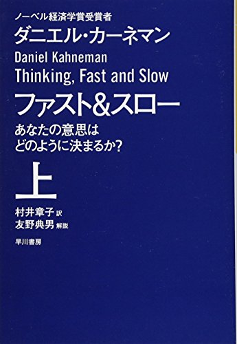 ファスト&スロー(上) あなたの意思はどのように決まるか? (ハヤカワ・ノンフィクション文庫)