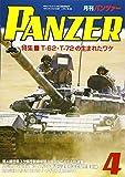 PANZER(パンツァー) 2020年 04 月号 [雑誌]