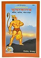 Shriramcharitmanas Sundarkand With Translation, Bold Type