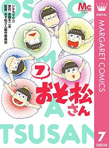 おそ松さん 7 (マーガレットコミックスDIGITAL) - シタラマサコ, 赤塚不二夫, おそ松さん製作委員会