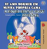 I Love to Sleep in My Own Bed (Portuguese Russian Bilingual Book for Kids): Brazilian Portuguese (Portuguese Russian Bilingual Collection)