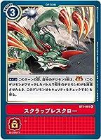 デジモンカードゲーム BT1-091 スクラップレスクロー (R レア) ブースター NEW EVOLUTION (BT-01)