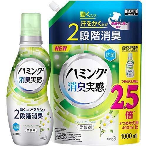 【まとめ買い】ハミング消臭実感 リフレッシュグリーンの香り 本体 530ml+ 詰め替え 1000ml 動くたび、汗をかくたび2段階消臭