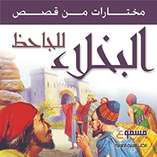 Mukhtarat Men Ketab Al Bukhala     A Selection from Al Bukhala Book Stories - in Arabic              By:                                                                                                                                 Al Jahiz                               Narrated by:                                                                                                                                 Ali Shahin                      Length: 1 hr and 4 mins     13 ratings     Overall 3.5