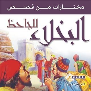 Mukhtarat Men Ketab Al Bukhala audiobook cover art