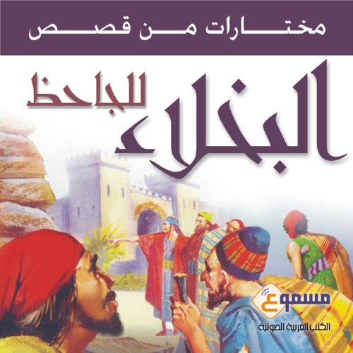 Mukhtarat Men Ketab Al Bukhala audiobook cover art