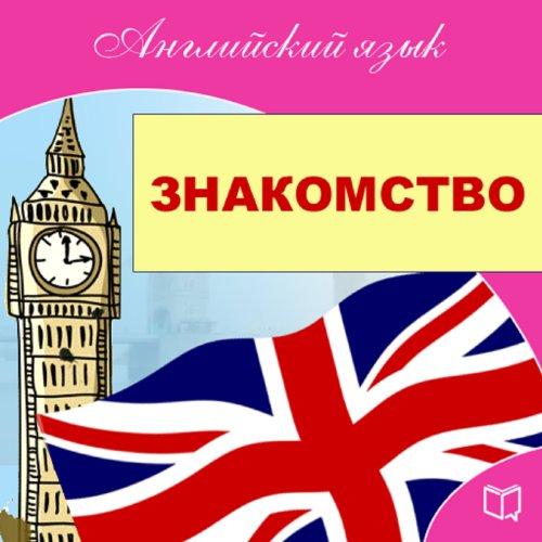 dragunkin english audiokurs online dating