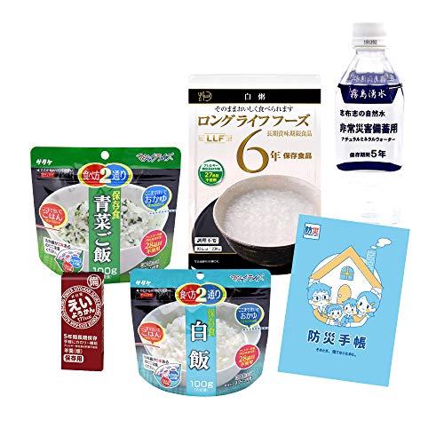 防災専門店 MT-NET 非常食 【 子供用 備蓄非常食 長期保存 】 アレルギーフリー 3食セット