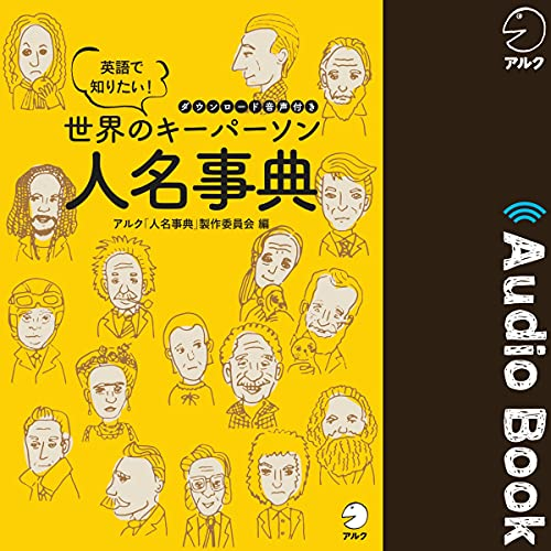『英語で知りたい! 世界のキーパーソン人名事典』のカバーアート