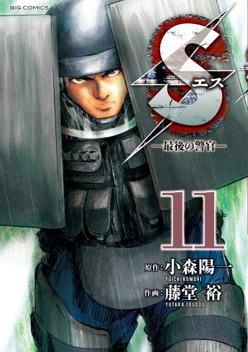 Sエス―最後の警官― (11) (ビッグコミックス)の詳細を見る