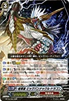 カードファイト!! ヴァンガード 竜剣双闘/喧嘩屋 ビッグバンナックル・ドラゴン(RRR)/シングルカード