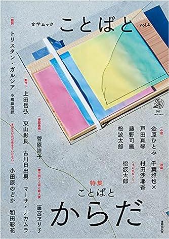 文学ムック ことばと vol.4