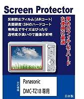 AR液晶保護フィルム デジタルカメラ パナソニック Panasonic LUMIX TZ18 / TZ20専用(反射防止フィルム・ARコート)【クリーニングクロス付】