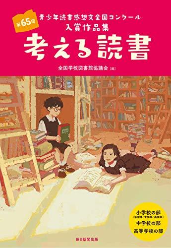 考える読書 第65回青少年読書感想文全国コンクール入賞作品集