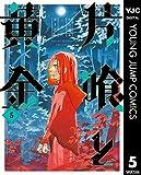 片喰と黄金 5 (ヤングジャンプコミックスDIGITAL)