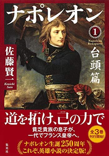 ナポレオン1台頭篇