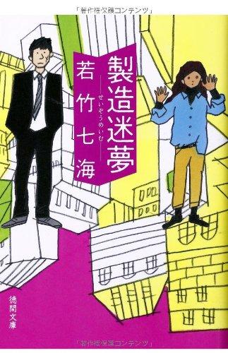 製造迷夢: 〈新装版〉 (徳間文庫)