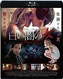 白い闇の女[Blu-ray/ブルーレイ]