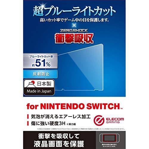 エレコム Nintendo Switch ニンテンドウスイッチ専用 ブルーライトカット 衝撃吸収 反射防止 安心の日本製 クリーニングクロス付き GM-NSFLPSBL