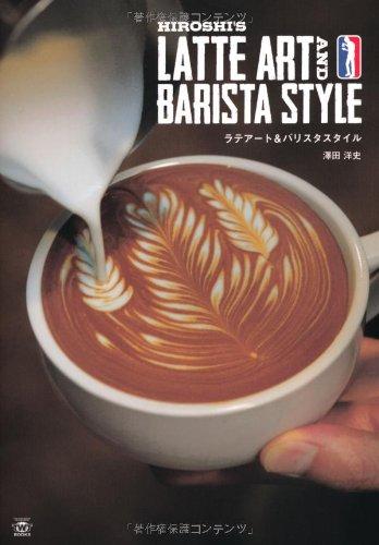 Hiroshi's ラテアート&バリスタスタイル (TWJ books)