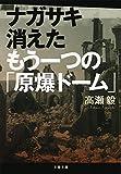 ナガサキ 消えたもう一つの「原爆ドーム」 (文春文庫)