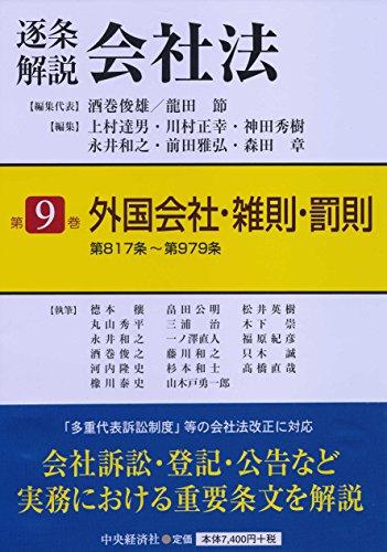 第9巻 外国会社・雑則・罰則 (【逐条解説会社法】)
