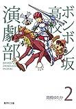 ボンボン坂高校演劇部 2 (集英社文庫―コミック版)