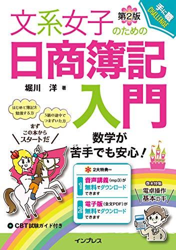 文系女子のための日商簿記入門 第2版 文系女子シリーズ