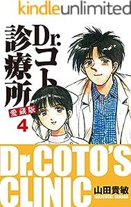 Dr.コトー診療所 愛蔵版 4巻 表紙画像
