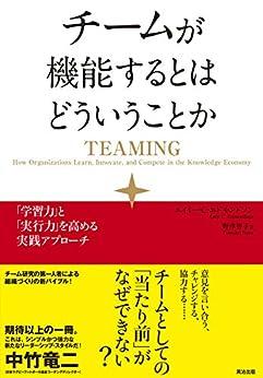 [エイミー・C・エドモンドソン, 野津智子]のチームが機能するとはどういうことか ― 「学習力」と「実行力」を高める実践アプローチ