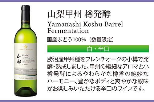 【日本ワインコンクール金賞受賞】日本ワイングランポレール山梨甲州樽発酵750ml