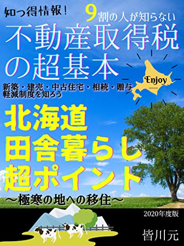 Super basics of real estate acquisition tax and super points of living in the countryside of Hokkaido: Lets know the mitigation system Migration to a frigid place (Japanese Edition)
