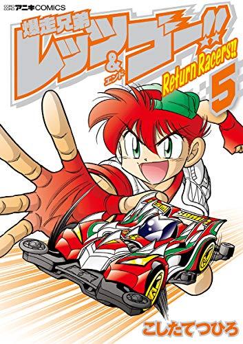 爆走兄弟レッツ&ゴー!! Return Racers!!(5) (てんとう虫コミックス)
