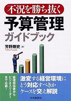 [芳野剛史]の不況を勝ち抜く予算管理ガイドブック