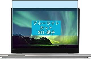 Sukix ブルーライトカット ガラスフィルム 、 Lenovo ThinkPad L13 Yoga Gen 2 G2 2 IN 1 13.3インチ 向けの 有効表示エリアだけに対応 ガラスフィルム 保護フィルム ガラス フィルム 液晶保護フィ...