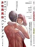誰も教えてくれない 女性用風俗ハンドブック (SANWA MOOK ライト・マニアック・ガイドシリーズ 17)