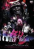 鎧 サムライゾンビ[DVD]