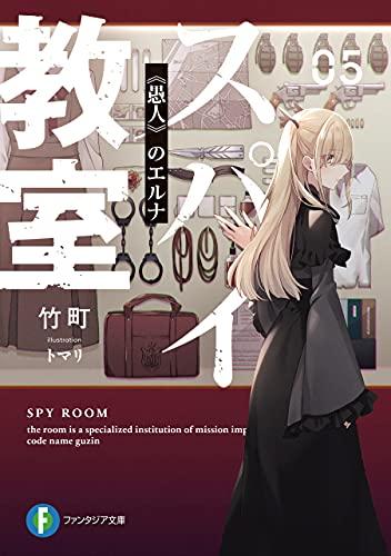[竹町] スパイ教室 第01-05巻