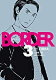 BORDER(3) (角川コミックス・エース)