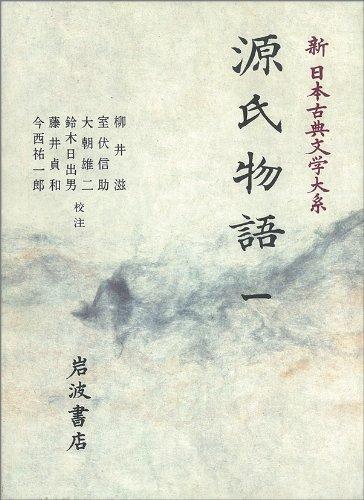 源氏物語 (1)  (新日本古典文学大系 (19))