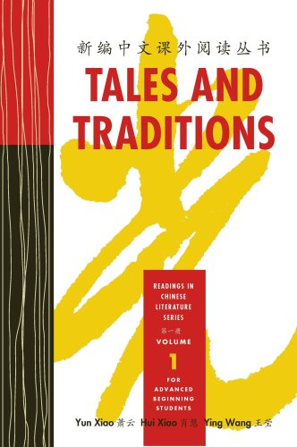 Tales and Traditions: Readings in Chinese Literature Series (Volume 1) (Reading in Chinese Literature) (English and Chinese Edition)