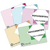 浜松市立看護専門学校直前対策合格セット問題集(5冊)