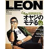 LEON 2015年 10月号 [雑誌]
