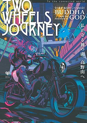 TWO WHEELS JOURNEY Vol.01 (主婦の友ヒットシリーズ)