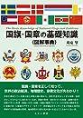 国旗・国章の基礎知識<図解事典>