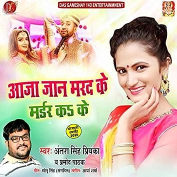 Aaja Jaan Marad Ke Merder Kai Ke - Single